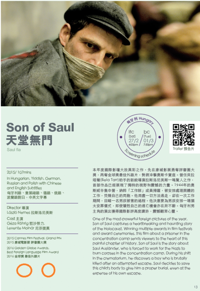 Son of Saul -screening