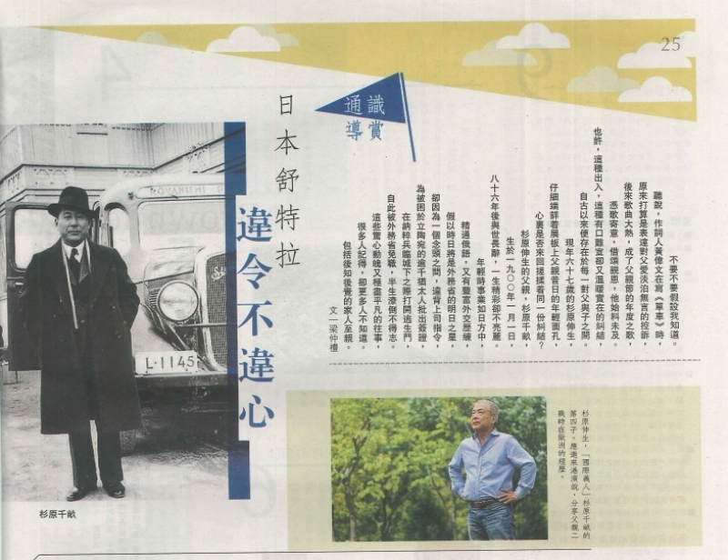 Sunday Ming Pao's Coverage of Nobuki Sugihara's Visit