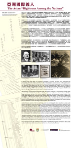 Asian Righteous - Panel 1 thumbnail